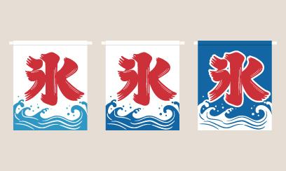 かき氷の旗 無料イラスト素材 Ec Design デザイン